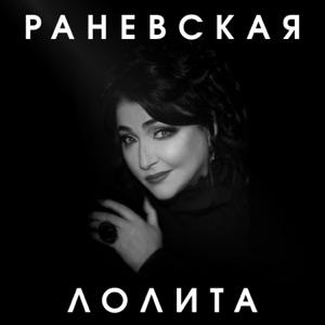 Раневская - Single