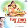 Shiv Shankar Hai Bade Dayalu Single