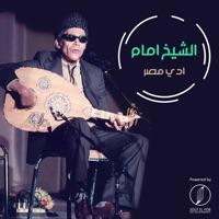 El Sheikh Emam - Ady Masr (Live) - Single