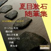 「夏目漱石随筆集」 - wisの朗読シリーズ(44)