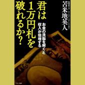 君は1万円札を破れるか?~お金の洗脳を解くと収入が倍増する