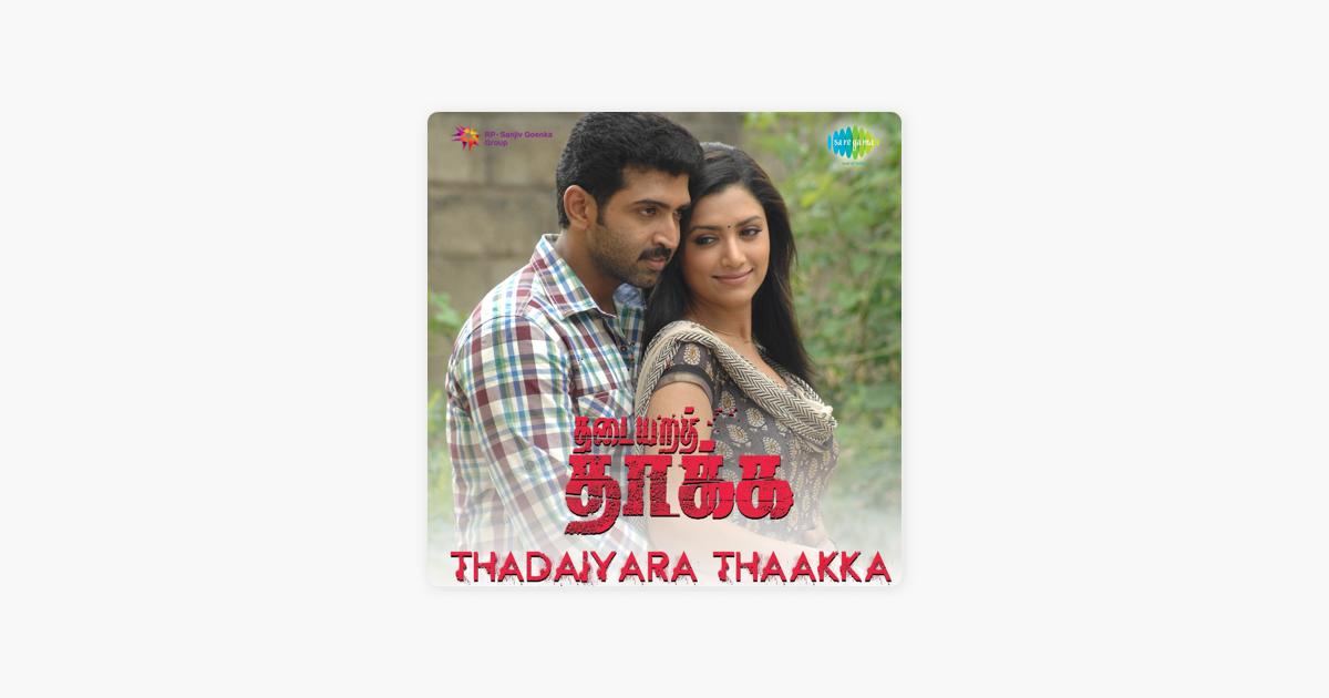 thadaiyara thaakka full movie free download
