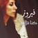 Fairouz - Konna Netlaka