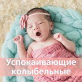 Успокаивающие колыбельные - Pасслабляющая музыка, природные звуки, отдых для детей и новорожденных, массаж и медитация, дзен
