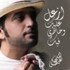 Eidha Al-Menhali - Azal Aleik Wekhatri Feek artwork