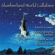 Various Artists - Slumberland World Lullabies (Great Voices for Small People)