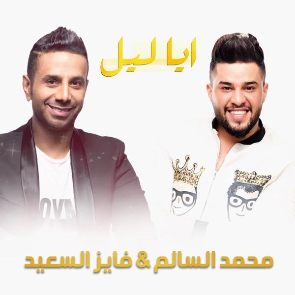 ايا ليل (feat. Fayez Al Saeed) - Single