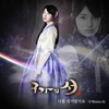 Gu Family Book, Pt. 5 (Original Television Soundtrack) - Single, Suzy