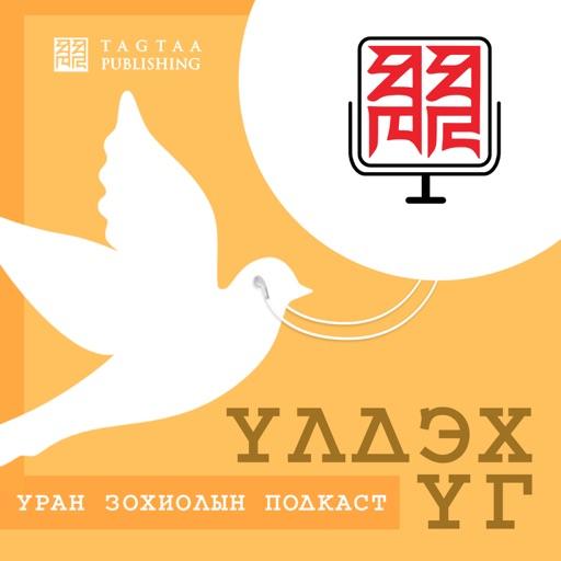 "Cover image of ""Үлдэх үг"" - Tagtaa Publishing"