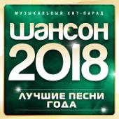 Шансон 2018 года (Музыкальный хит-парад)