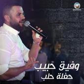 هاجر (حفلة حية) - وفيق حبيب