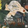 ガストン・ルルー & 頼経 康史 - オペラ座の怪人: 愛と哀しみの鎮魂歌 アートワーク
