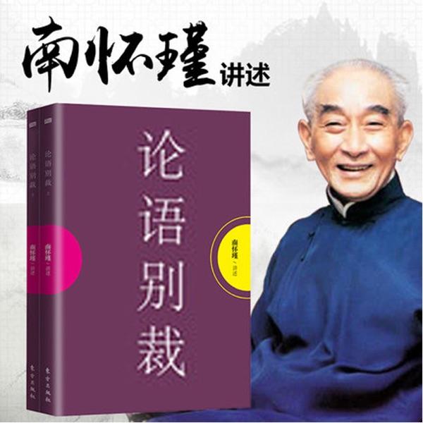 论语诵读及讲解  南怀瑾【静境】