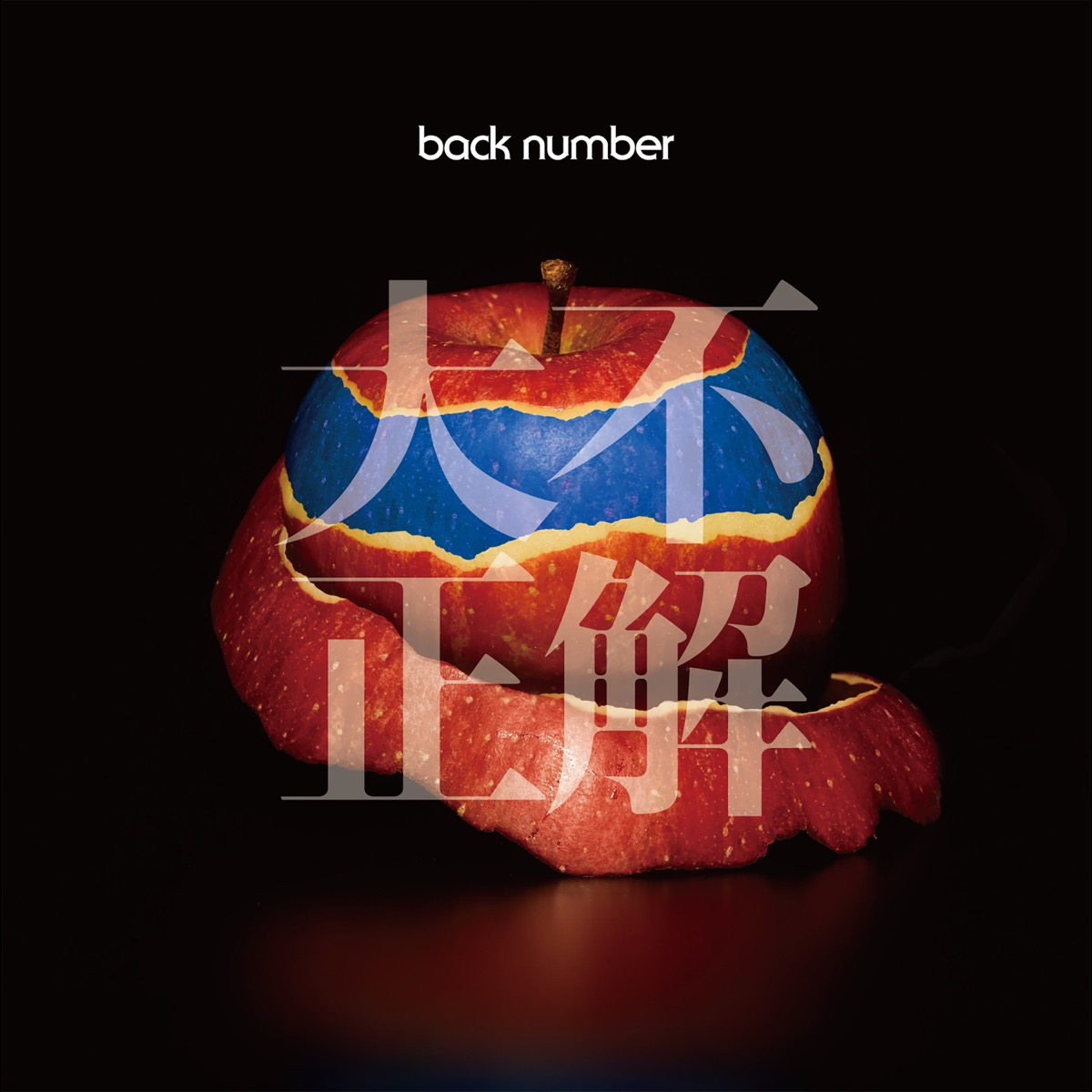 back number - UNIVERSAL MUSIC JAPAN