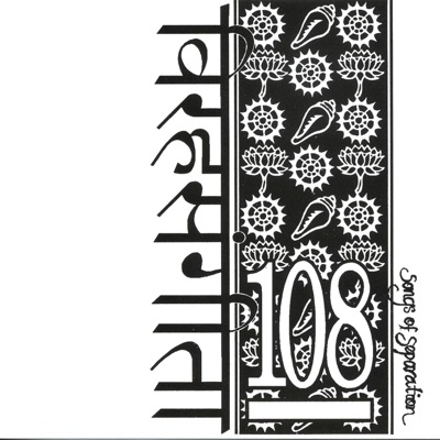 Songs of Separation - 108