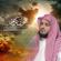 Surat AlMutaffifin - Shaykh Mishari Alafasy