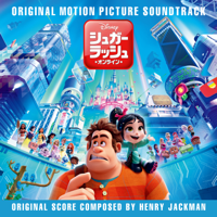 Various Artists - シュガー・ラッシュ: オンライン (オリジナル・サウンドトラック) artwork