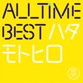 All Time Best ハタモトヒロ (はじめまして盤)