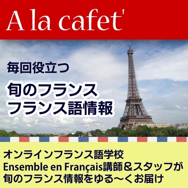 「フランスに住み、仕事を見つける方法」YUIさんからのご質問 [#234]