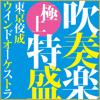 吹奏楽極上特盛 - 東京佼成ウインドオーケストラ