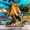 Rickshawkaran (Original Motion Picture Soundtrack) - EP