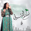 Nasayem Al Shouq - Nawal mp3