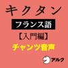 福島 祥行、 今中 舞衣子 - キクタン フランス語【入門編】(アルク) アートワーク