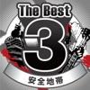 The Best 3 - Single ジャケット写真