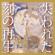 千住明×SENJU LAB - Tokyo Univercity of the Rats Clone Cultural Property: Revitalization of Lost Time The Original Soundtrack
