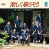 Tanosiku Kurasou - EP