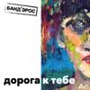 BAND'EROS - Дорога к тебе artwork