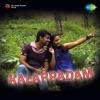 Kalappadam Original Motion Picture Soundtrack EP