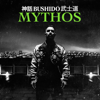 Bushido - Mythos Grafik