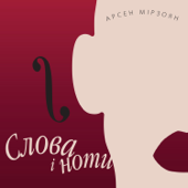 Джеральдіна - Арсен Мірзоян