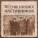 Various Artists - Песни наших наставников, Часть I (Live)