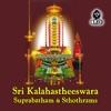 Sri Kalahastheeswara Suprabatham Sthothrams