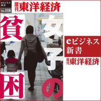 女子の貧困   (週刊東洋経済eビジネス新書No.118)