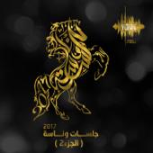 Ahlen - Rashed Al Majid