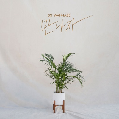 Let's Meet Up Now - Single - SG Wannabe