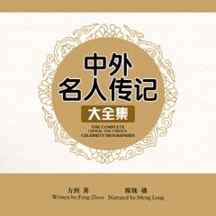 中外名人传记大全集 - 中外名人傳記大全集 [The Complete Chinese and Foreign Celebrity Biographies] (Unabridged)