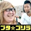 ブタ☆ゴリラ - Single ジャケット写真