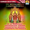 Sri Mookambika Gayatri Mantra