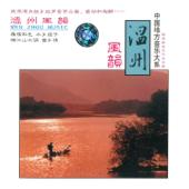 温州风韵 (中国地方音乐大系5)