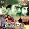 Border (Pakistani Film Soundtrack)