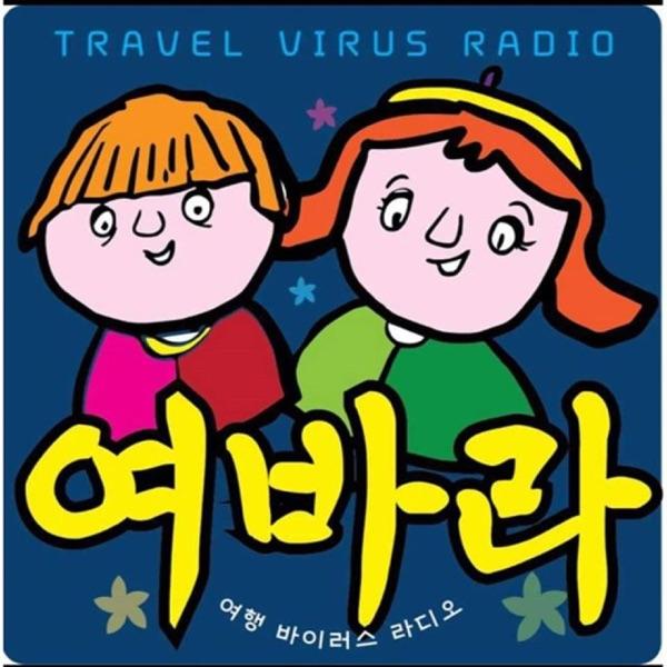 여바라 : 여행 바이러스 라디오