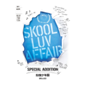 Skool Luv Affair (Special Edition)-BTS