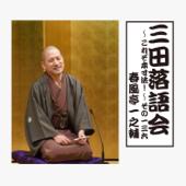 三田落語会~これぞ本寸法!~その136