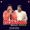 Varaphalam Original Motion Picture Soundtrack EP