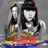 人造景 (feat. 邱比) - Single, Momo Wu