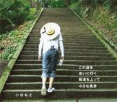 この道を / 会いに行く / 坂道を上って / 小さな風景 - EP